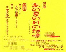 朗読劇「あの夏の記憶 ヒロシマ ナガサキ そして」のお知らせ