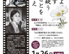 2013年1月26日 男女共同参画・映画&トーク