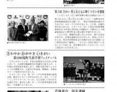 2012年11月18日 はらんきょうの版「茨城弁で語る女性差別撤廃条約」出前公演IN境町