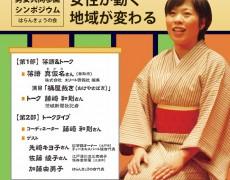 「男女共同参画シンポジウム」のお知らせ