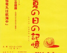 朗読劇2014「あの夏の記憶 ヒロシマ ナガサキ そして」のお知らせ