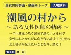 男女共同参画・映画&トーク のお知らせ