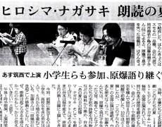 はらんきょうの会の活動を新聞に掲載していただきました