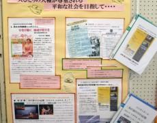 2014年11月14日 筑西市男女共同参画推進講演会団体PRブースにパネル出展