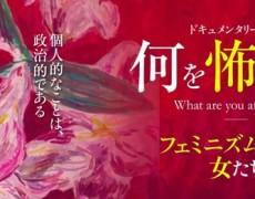 映画「何を怖れる」 試写会&上野千鶴子さんのトーク開催のお知らせ