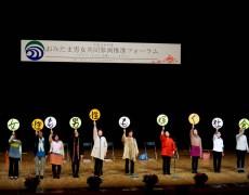 2015年1月24日 おみたま男女共同参画推進フォーラム