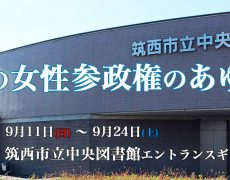日本の女性参政権のあゆみ展 のお知らせ