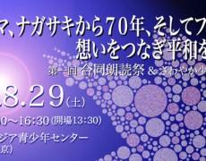 「ヒロシマ、ナガサキから70年、そしてフクシマ、想いをつなぎ平和を考える」東京公演のお知らせ