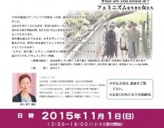映画「何を怖れる」 試写会&上野千鶴子さんのトーク 申込について