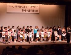 「ヒロシマ、ナガサキから70年、そしてフクシマ、想いをつなぎ平和を考える」東京公演