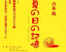 朗読劇2016「あの夏の記憶 ヒロシマ ナガサキ そして」のお知らせ