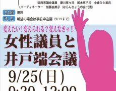 筑西市男女共同参画いきいきセミナー 変えたい!変えられる?変えなきゃ!! 「女性議員と井戸端会議」開催のお知らせ