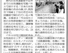 日本の女性参政権のあゆみ展アンケート集計