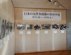 日本の女性参政権のあゆみ展ご報告