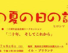 朗読劇2017「あの夏の記憶 ヒロシマ ナガサキ そして」のお知らせ