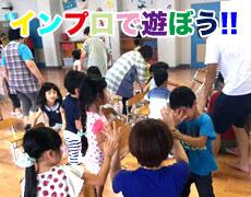 「インプロ(即興演劇)で遊ぼう!!」