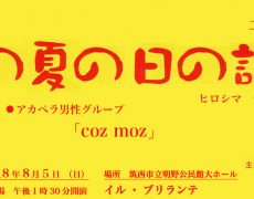 朗読劇2018「あの夏の記憶 ヒロシマ ナガサキ そして」のお知らせ