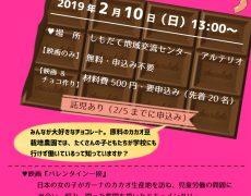 フェアトレードって?「バレンタイン一揆」上映会&カカオからチョコレートを作ろう!! 開催のお知らせ