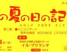 朗読劇2019「あの夏の記憶 ヒロシマ ナガサキ そして」のお知らせ