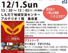 筑西市男女共同参画映画上映会「Girl Rising ~私が決める、私の未来~」のお知らせ