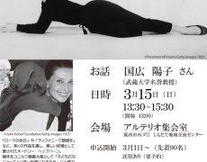 筑西市男女共同参画映画上映会「映像で辿るオードリー・ヘップバーン物語」