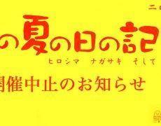 朗読劇2020「あの夏の記憶 ヒロシマ ナガサキ そして」開催中止のお知らせ