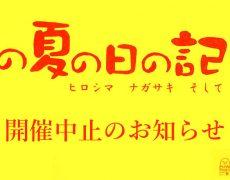 朗読劇2021「あの夏の記憶 ヒロシマ ナガサキ そして」開催中止のお知らせ